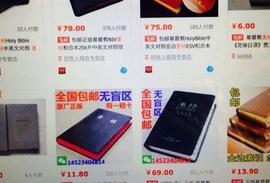 Bijbelverkoop in China aan banden